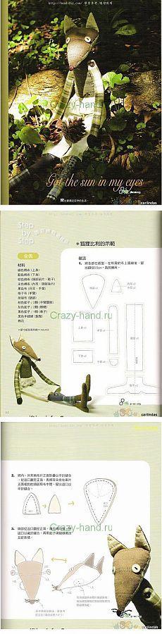 Toy Fox avec ses mains |  Crazy-hand.ru