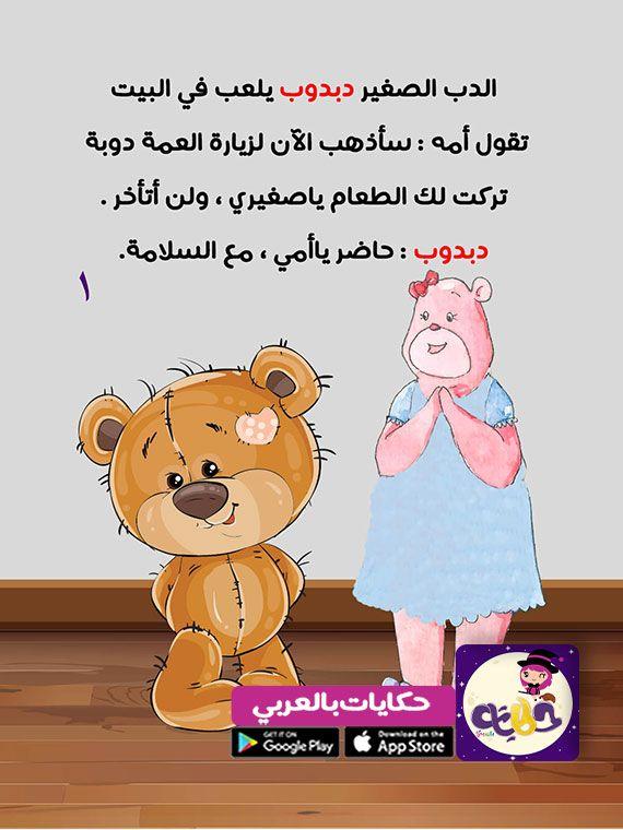 قصص قصيرة مصورة للأطفال عن النظافة الشخصية تطبيق حكايات بالعربي Arabic Kids Arabic Alphabet For Kids Learning Arabic