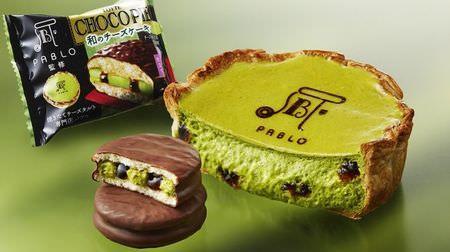 パブロチョコパイ第4弾チョコパイ PABLO監修和のチーズケーキ京味仕立て--カフェメニューも気になる