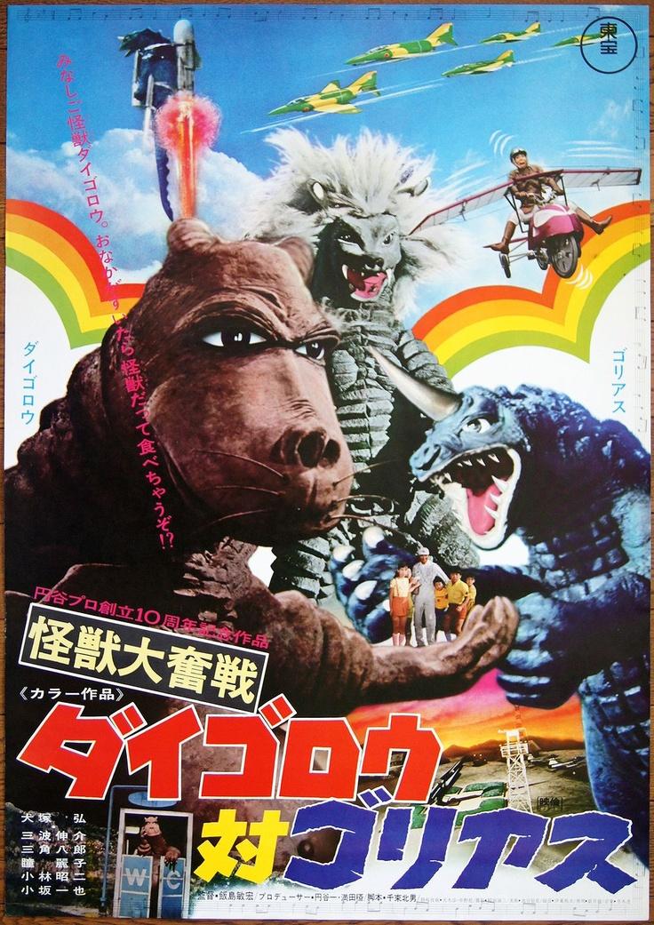 Daigoro vs Goliath with a rainbow!!!!!!