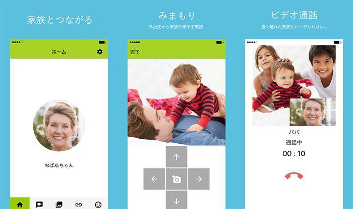 【プレスリリース】ロボットで家族をみまもり iPhoneアプリ『タピアあぷり』をリリース!