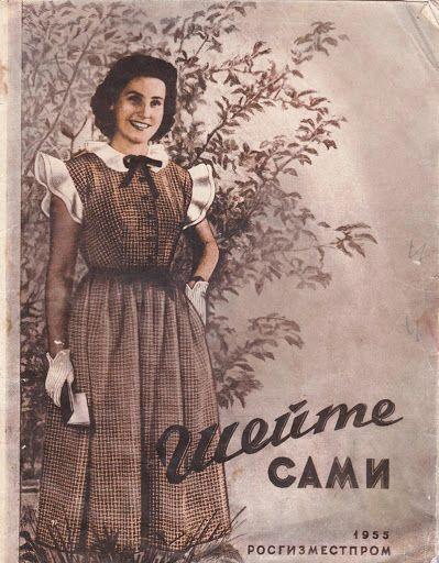 1955 шейте сами.club.season.ru - SSvetLanaV - Álbuns da web do Picasa...BOOK WITH PATTERNS!!