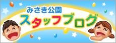 みさき公園 スタッフブログ