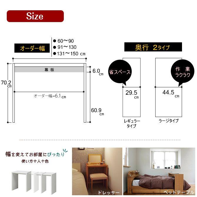 オーダーテーブル 空間に合わせて作る 自分サイズのテーブル日本製 国産 デスク カウンター 省スペース ミニテーブル コンパクト サイズオーダーテーブル テーブル オーダー。オーダーテーブル 幅1cm単位オーダー可能(91~130cm)奥行29.5cm レギュラータイプ日本製 国産 デスク カウンターなど用途に合わせて自由に使えるコンソール低ホル仕様 サイズオーダーテーブル【送料無料】【代引不可】[byおすすめ]