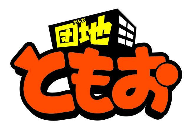 元気 テレビ ロゴ - Google 検索