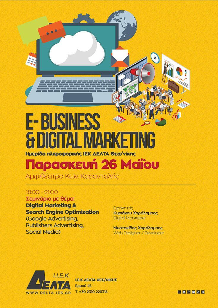 Ε-business-digital marketing