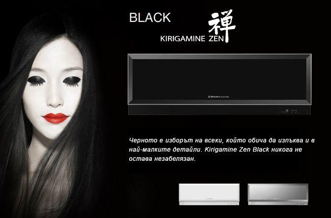 Черното е изборът на всеки, който обича да изпъква и в най-малките детайли. Kirigamine Zen Black никога не остава незабелязан!  Инверторен климатик Mitsubishi Electric MSZ-EF35VEB Kirigamine Zen Black >>> http://www.klimanovabg.com/mitsubishi_MSZ_EF35VEB_MUZ_EF35VE.html #климатик #Mitsubishi #MitsubishiElectric #KirigamineZen