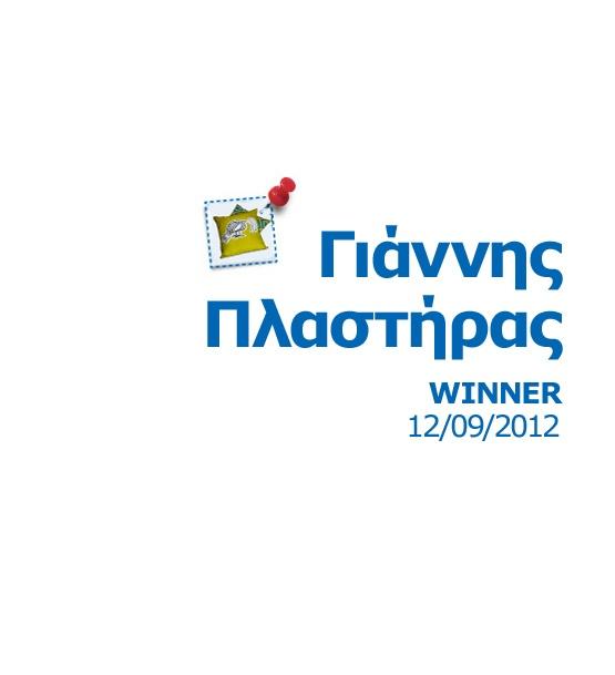 Ο νικητής της Τετάρτης 12/9.