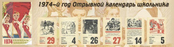 Календарь школьника, 1974. Игры, игрушки и книги из детства СССР - http://samoe-vazhnoe.blogspot.ru/