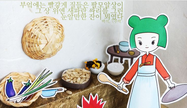 Jung-mi in the kichen