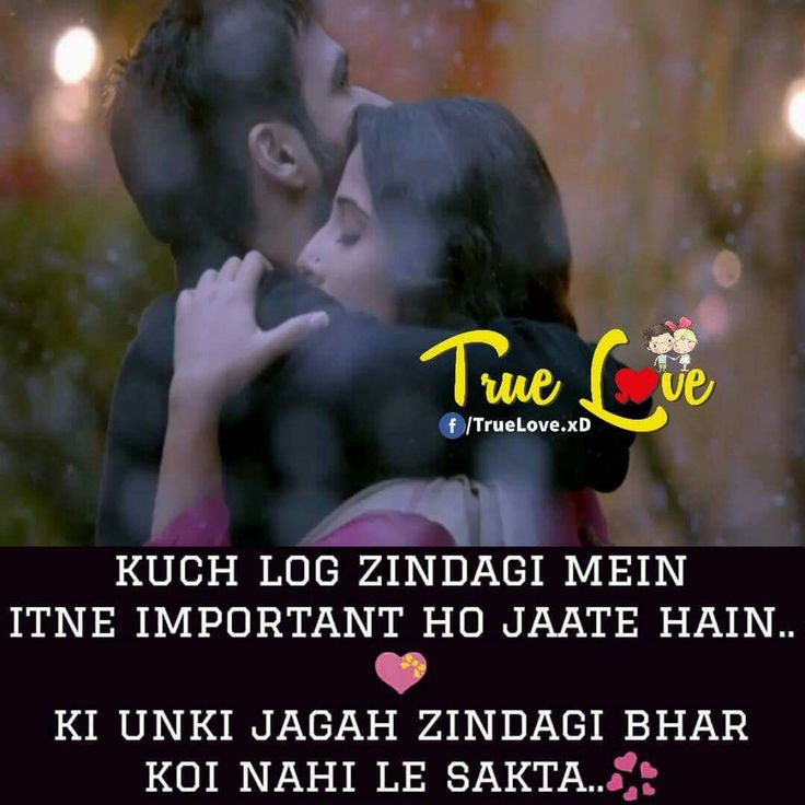 True Love Sad Images With Quotes In Hindi Best Hd Wallpaper