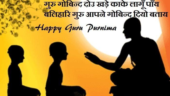 Guru Purnima Wishes Quotes In Hindi Marathi: 25+ Best Guru Purnima Messages Ideas On Pinterest
