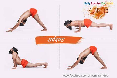 sarp dand push up yoga health  yoga pranayama