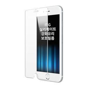 패치웍스 아이폰7 아이폰7플러스 ITG 실리케이트 강화유리필름