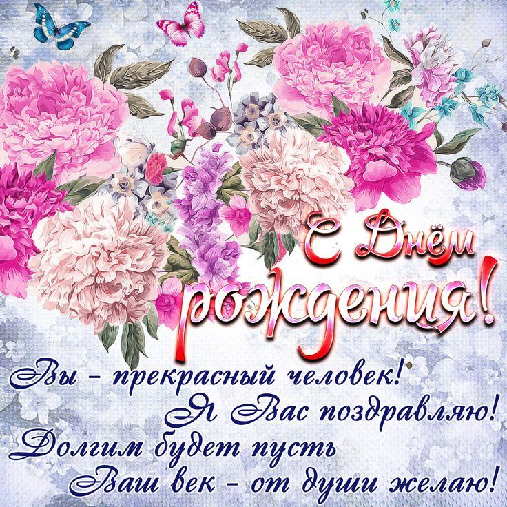 Поздравляем цветы открытки с днем рождения, новым