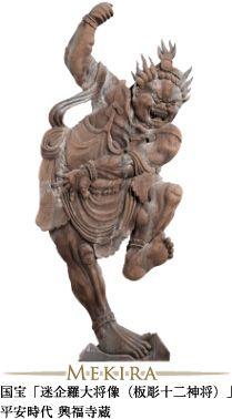 国宝「迷企羅大将像(板彫十二神将)平安時代 興福寺蔵