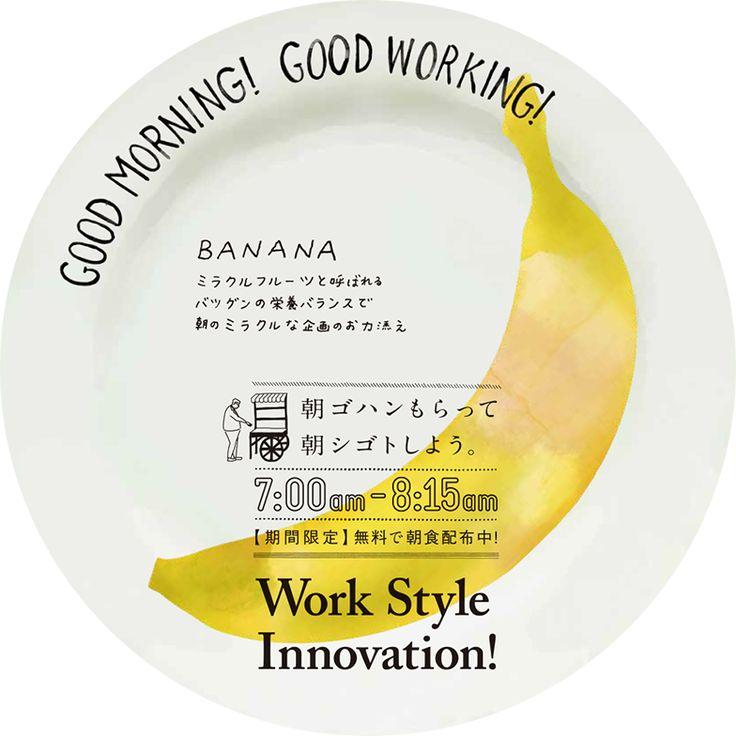 朝食無料配布で 「電通ワーク・スタイル・イノベーション」 - 電通報