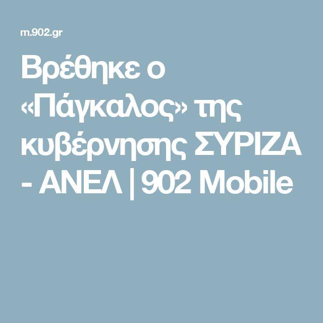 Βρέθηκε ο «Πάγκαλος» της κυβέρνησης ΣΥΡΙΖΑ - ΑΝΕΛ | 902 Mobile