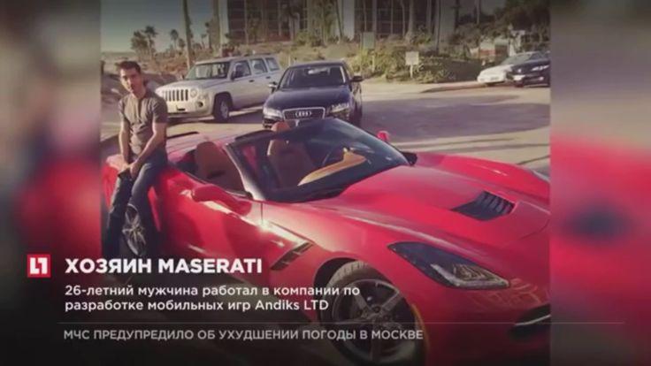 Мазерати Горит в Москве 2017 Подробности Смертельной Аварии!