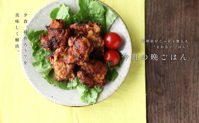 梅酢唐揚げのレシピ・作り方 | 暮らし上手