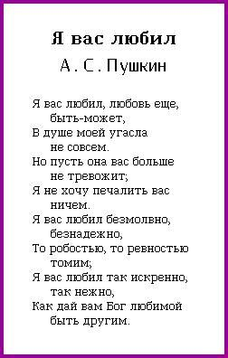 Alexander Pushkin quote--A must learn for students in Russian Literature classes...here in the original Russian