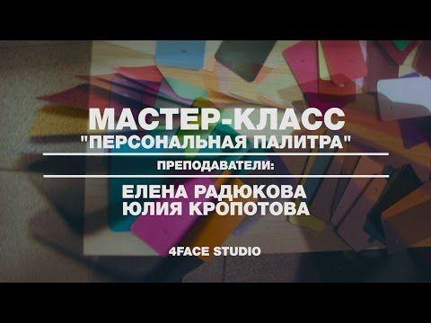 Ваш имидж-стилист Юлия Кропотова