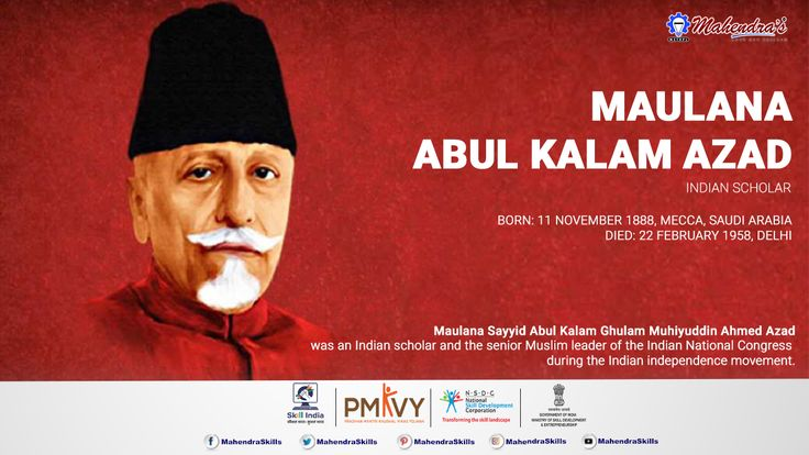 👉Maulana Sayyid Abul Kalam Ghulam Muhiyuddin Ahmed Azad(11 November 1888 - 22 February 1958) was an Indian scholar & the senior Muslim leader of the Indian National Congress during the Indian Independence Movement. 👉He became the first Minister of Education in the Indian Government. 👉 A tribute to Maulana Abul Kalam Azad on his 60th Death Anniversary.🙏