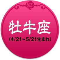 悪魔の三姉妹占い。毎週月曜日更新。牡牛座(4/21〜5/21生まれ)