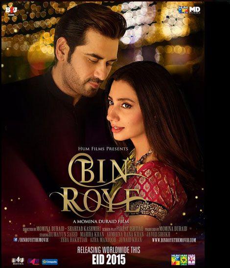 First look of Pakistani film Bin Roye