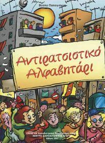 Πρόκειται για ένα εικονογραφημένο αλφαβητάρι που περιλαμβάνει λέξεις που προδίδουν ρατσιστική ή αντιρατσιστική σκέψη, γλώσσα και συμπερ...