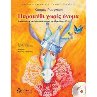 Βιβλία με CD :: Παραμύθι χωρίς όνομα (με CD) -