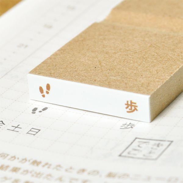 ほぼ日手帳で使える、歩数記録スタンプ。