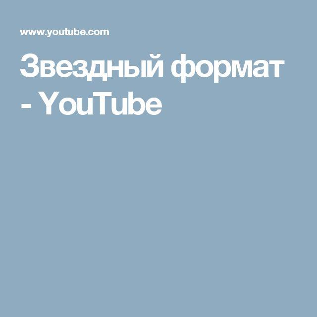 Звездный формат  - YouTube