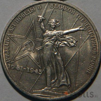 1 рубль 30 лет Победы 1975 фото