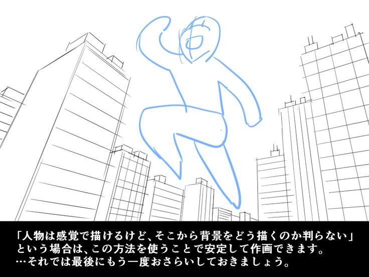 【121】人物からパースを導く2【漫画アシスタントテクニック】 [7]