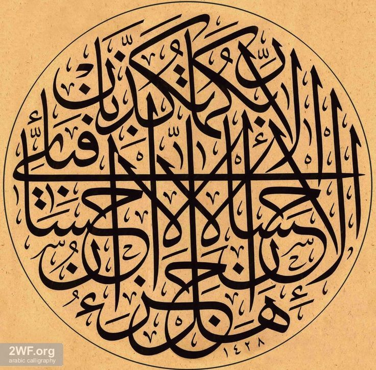 So which of the favors of your Lord would you deny in Thuluth Calligraphy