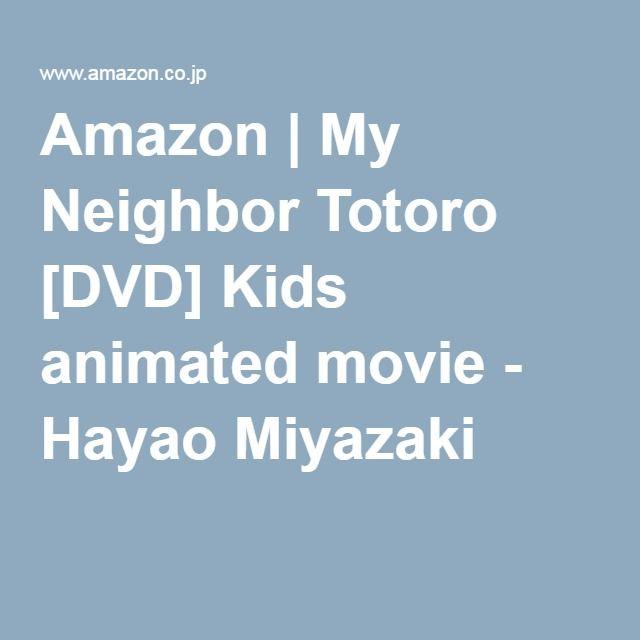 Amazon   My Neighbor Totoro [DVD] Kids animated movie - Hayao Miyazaki