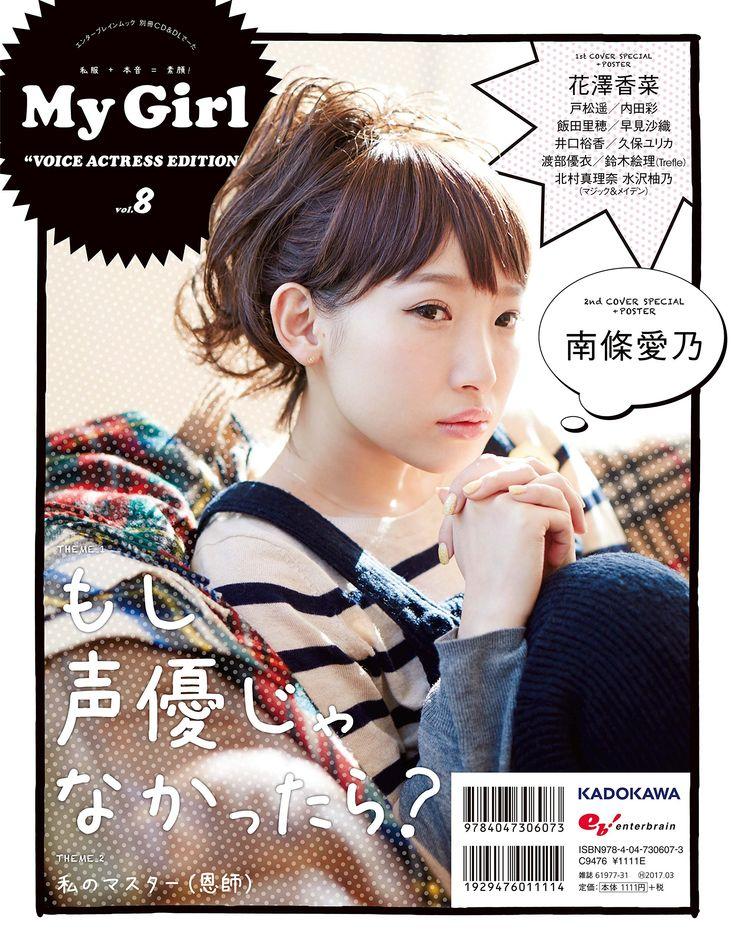 "Amazon.co.jp: 別冊CD&DLでーた My Girl vol.8 ""VOICE ACTRESS EDITION"" (エンターブレインムック) : 本 : 出版社:KADOKAWA/エンターブレイン(2016/2/17) http://www.amazon.co.jp/dp/404730607X/ref=cm_sw_r_tw_dp_Sic7wb04PM27S #南條愛乃 #Yoshino_Nanjo"
