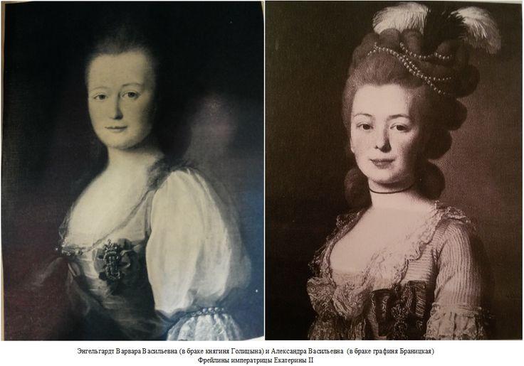 Энгельгардт Варвара Васильевна (1857-1815), в браке княгиня Голицына и  Энгельгардт Александра Васильевна (1754-1838), в браке графиня Браницкая. Фрейлины императрицы Екатерины II.