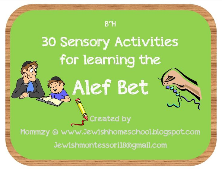 A Jewish Homeschool Blog: 30 Sensory Activities for learning the Hebrew Letters of the Alef Bet