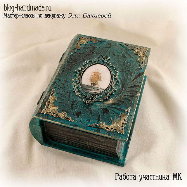 Шкатулка книга декупаж - красивый декор для дома и интерьера