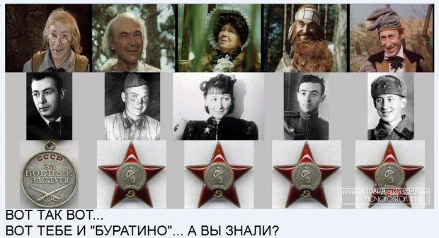 Вот вам и Буратино... — Рождённые в СССР — Профессионалы.ru