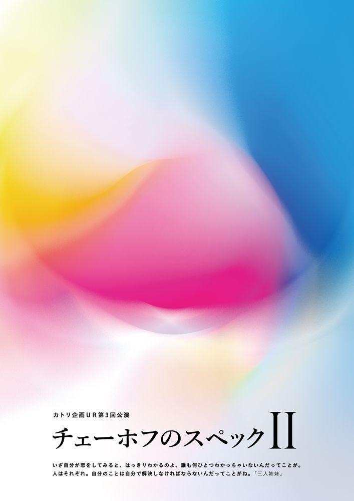 カトリ企画UR第1回公演「チェーホフのスペック」の宣伝美術を担当しています。