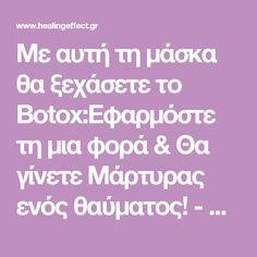 Με αυτή τη μάσκα θα ξεχάσετε το Botox:Εφαρμόστε τη μια φορά & Θα γίνετε Μάρτυρας ενός θαύματος! - healingeffect.gr