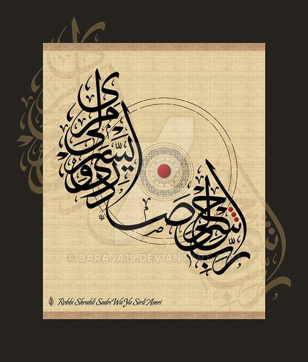 Surah Taha : 25 - 26 by Baraja19.deviantart.com on @DeviantArt