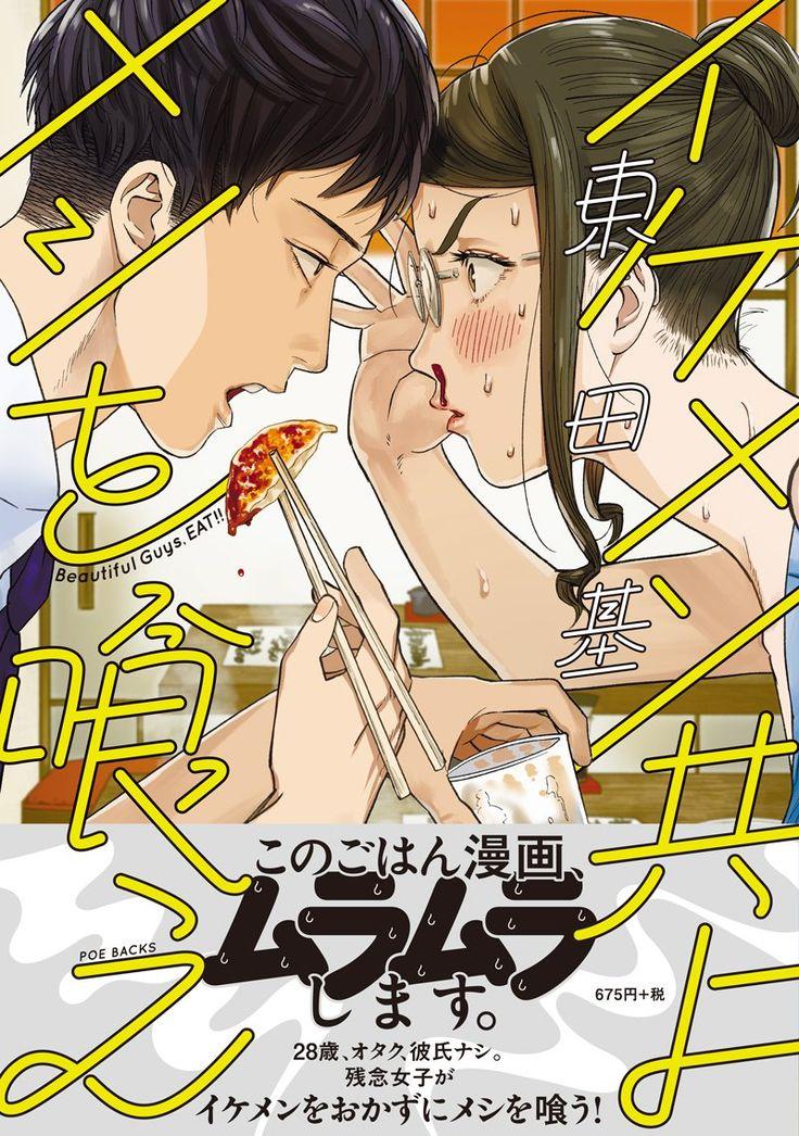 イケメン共よ メシを喰え (Be comics) | 東田 基 | 本 | Amazon.co.jp