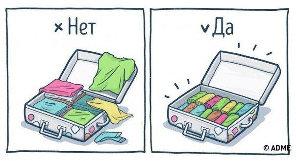 10 способов уложить в чемодан всю квартиру!  👜 1. Укладываем вещи рулонами, а не стопкой Чтобы одежда меньше мялась и занимала в чемодане минимум места, ее лучше скатывать в плотные рулоны, а не складывать стопкой друг на друга.Так в небольшой чемодан влезут 3 пары шорт, 3 пары брюк, 3 пары джинсов, юбка, 2 купальника, 3 летних свитера, 10 футболок, 5 рубашек, 4 платья.  👜 2. Используем вакуумные пакеты Вакуумные компрессионные пакеты помогут перевезти объемные вещи, например: куртку…