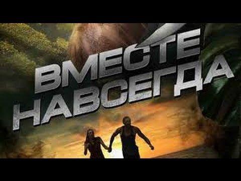 """Домашний Кинозал @ Фильм  - """" Вместе навсегда !"""""""