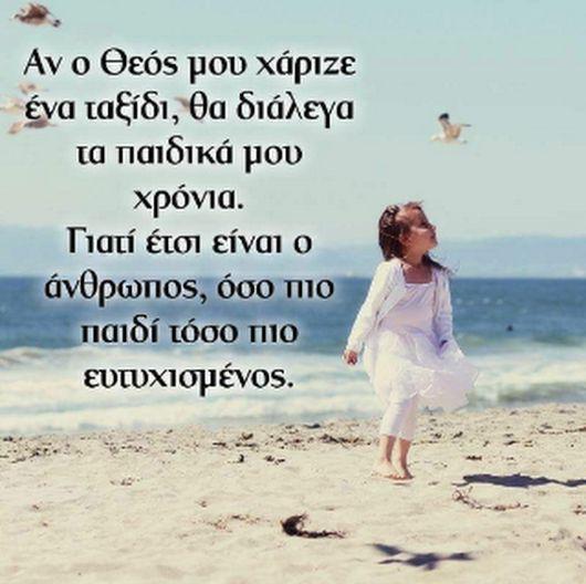 Καλησπέρα σε όλες και όλους. - georgios aktipis - Google+