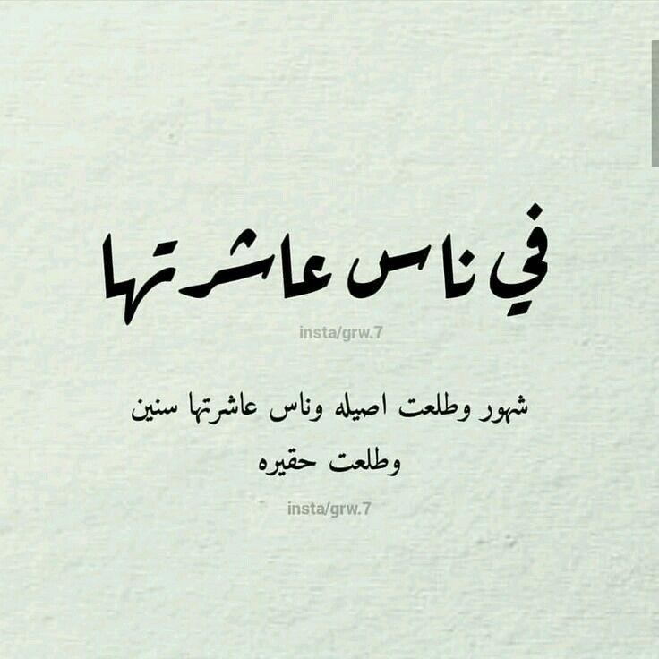 في ناس عاشرتها شهور وطلعت اصيلة وناس عاشرتها سنين وطلعت حقيرة Islamic Quotes Arabic Love Quotes Arabic Quotes